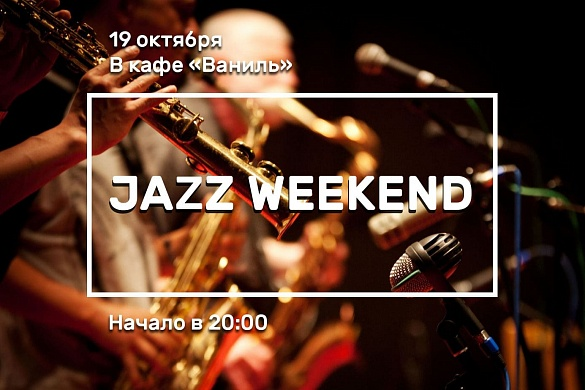 JAZZ WEEKEND в Ершово!